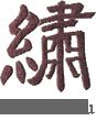 日本刺繍工房・アトリエ繍