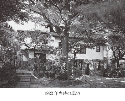 1922年当時の邸宅