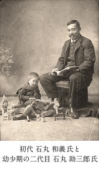 初代 石丸 和義氏と幼少期の二代目石丸 助三郎氏