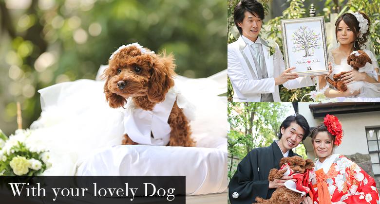 愛犬と一緒のウェディング